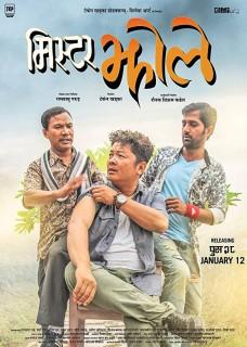 Mr Jholay: A Nepali rom-com with a less-than-stellar plot